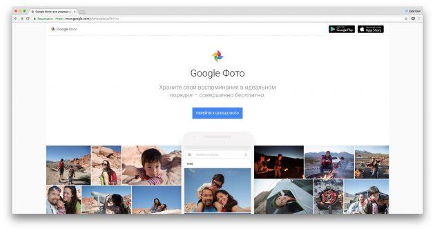 Как хранить фото в облаке: Google Фото
