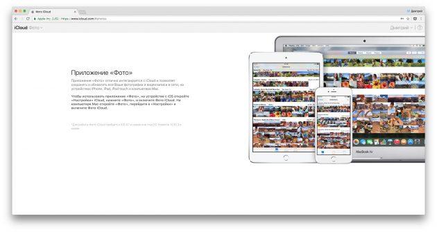 Как хранить фото в облаке: iCloud