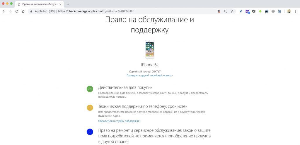 Как проверить iPhone по серийному номеру на сайте Apple