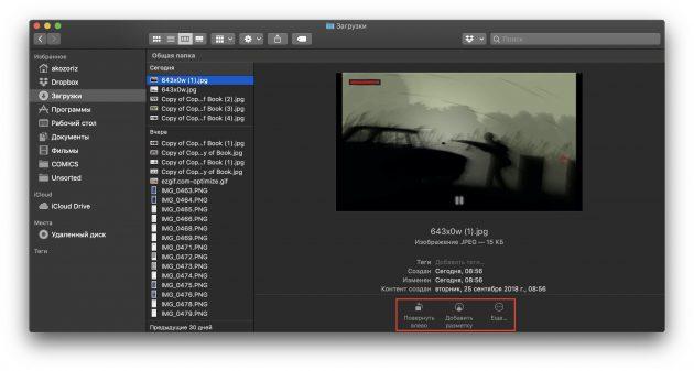 macOS Mojave: Быстрые действия в Finder