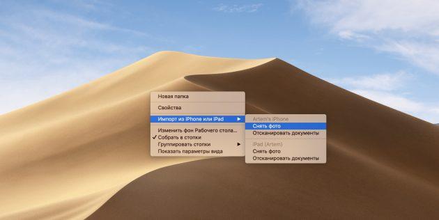 macOS Mojave: Continuity для камеры