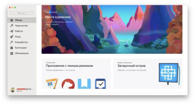macOS Mojave: Редизайн Mac App Store