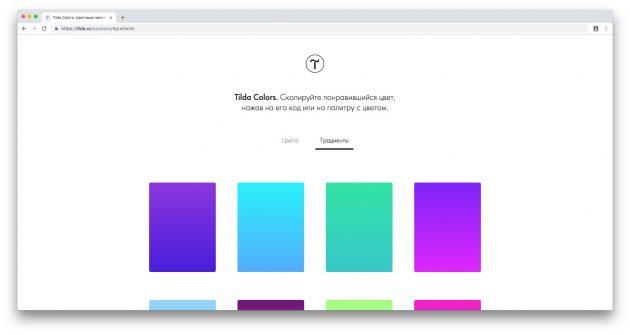 Tilda Colors