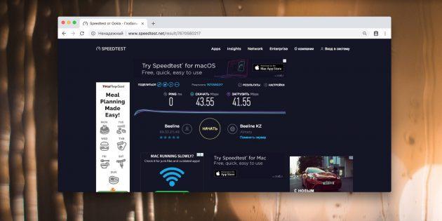скорость wi-fi: Медленный интернет
