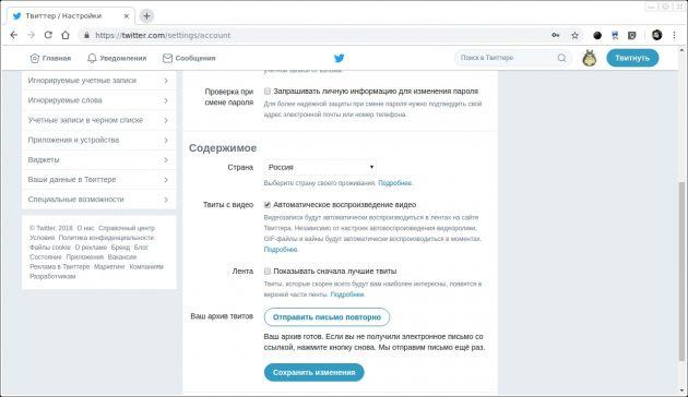 Твит: Запрос архива