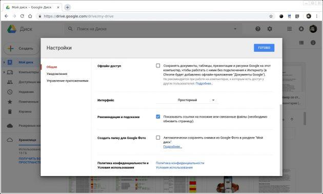 Google Фото: Синхронизация с «Google Диском»