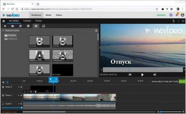 программы для редактирования видео: WeVideo