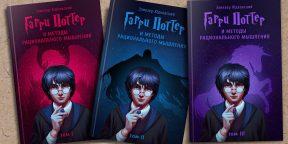 «Гарри Поттер и методы рационального мышления»: краудфандинг для популяризации здравомыслия
