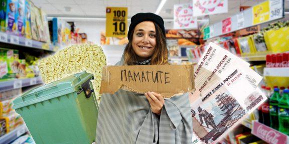 Как я прожила неделю на 700 рублей