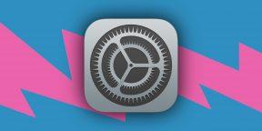 10 скрытых функций iOS 12, о которых многие не догадываются