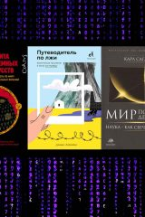 10 книг, которые помогут развить критическое мышление