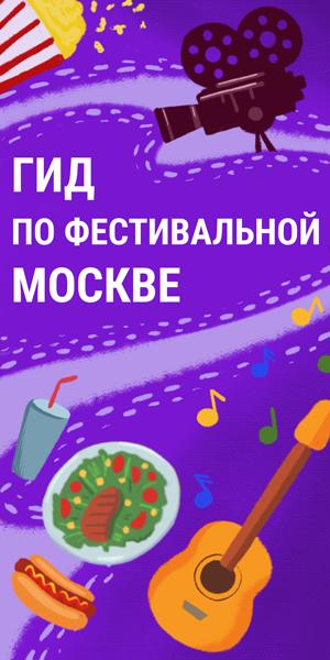 досуг в Москве