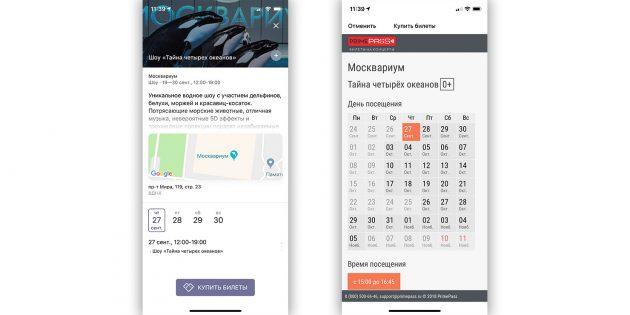 программа мероприятий в Москве: