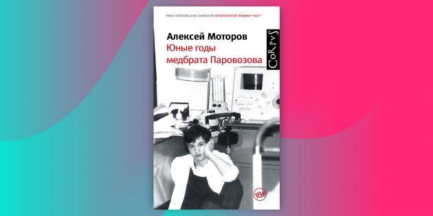 «Юные годы медбрата Паровозова», Алексей Моторов