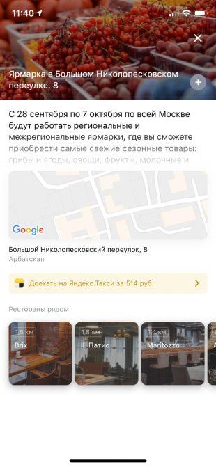 программа мероприятий в Москве: Интересные события
