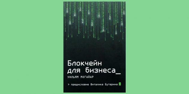 «Блокчейн для бизнеса», Уильям Могайар