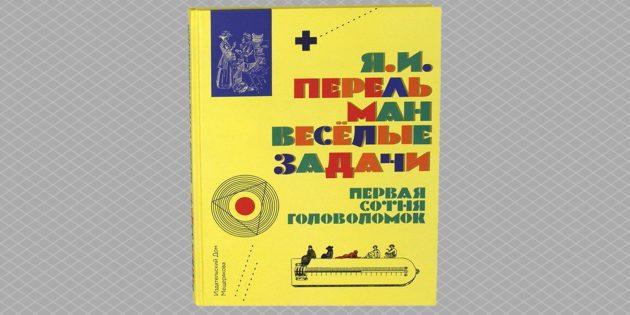 «Весёлые задачи», Яков Перельман