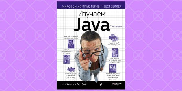 «Изучаем Java», Кэти Сьерра и Берт Бэйтс