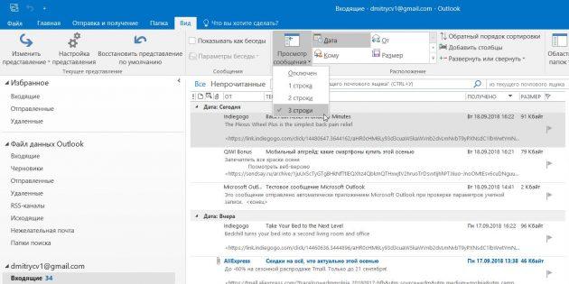 Microsoft Outlook: Предварительный просмотр писем