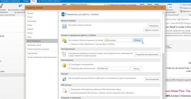 Microsoft Outlook: Основной почтовый ящик
