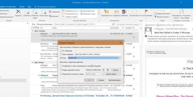 Microsoft Outlook: Правила