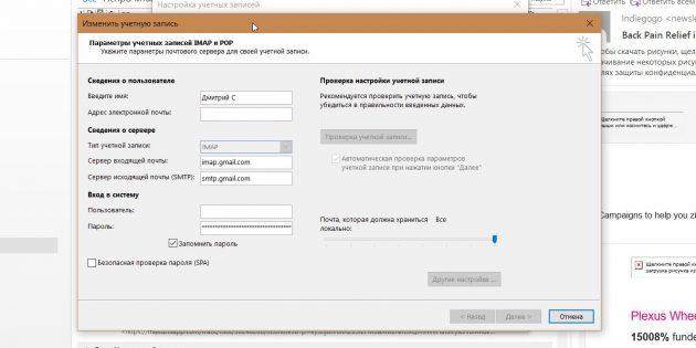 Microsoft Outlook: Имена учётных записей