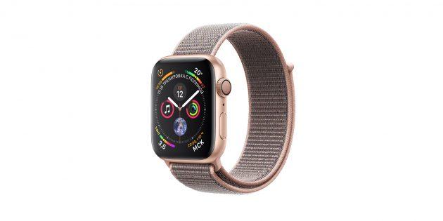 Apple Watch Series 4: Модификация в золотом цвете