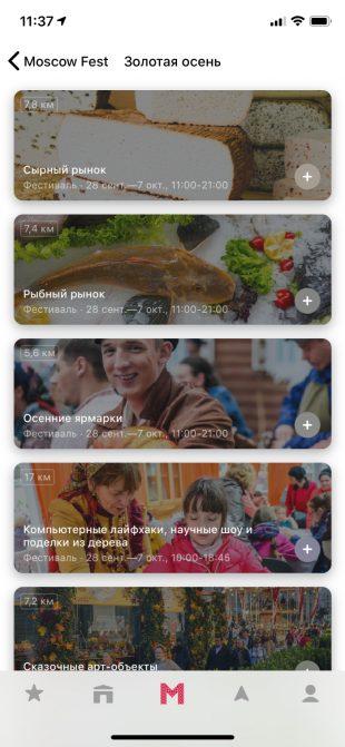 программа мероприятий в Москве: «Золотая осень»