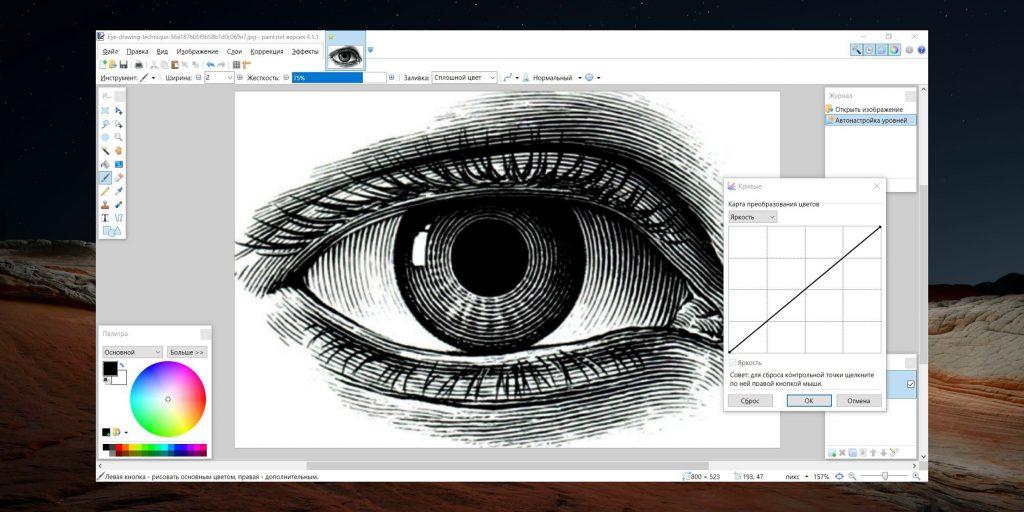Бесплатные программы для рисования на компьютере: Paint.NET