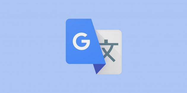 10 полезных функций «Google Переводчика», о которых должен знать каждый