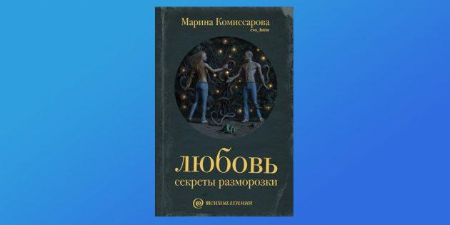 «Любовь», Марина Комиссарова