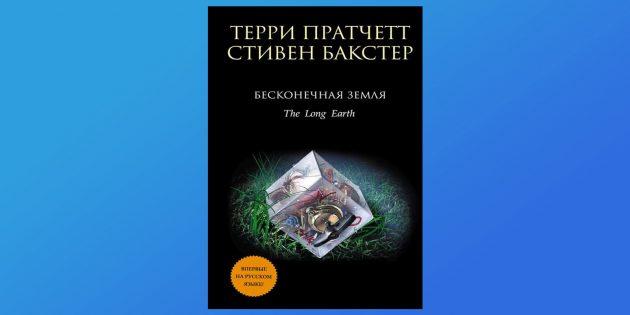 «Бесконечная земля», Стивен Бакстер, Терри Пратчетт