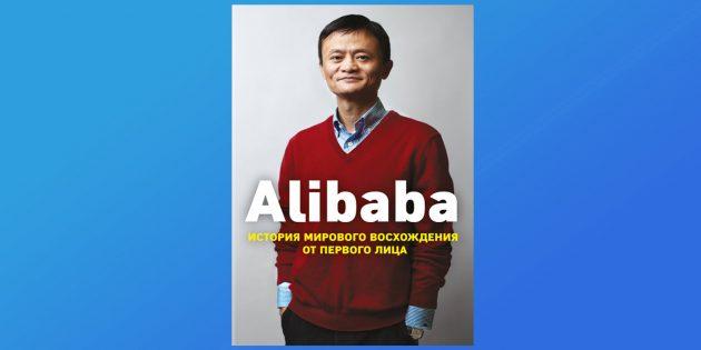 Alibaba, Дункан Кларк