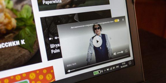 «Яндекс.Браузер» научился выносить видео в отдельное окно при переходе на другую вкладку