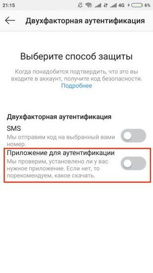 Instagram: приложения для аутентификации
