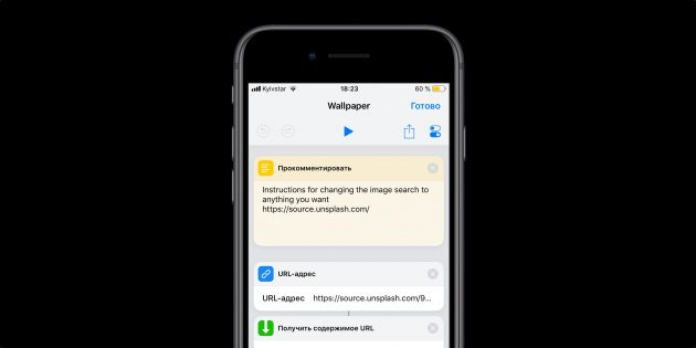 Команды iOS 12: Wallpaper