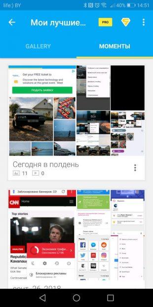 приложения для фото: Gallery