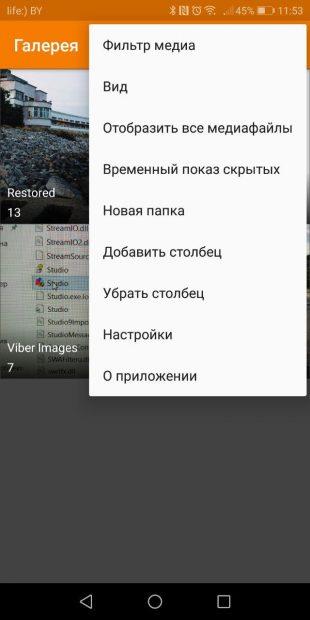 приложения для фото: Simple Gallery
