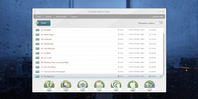 Конвертеры аудио для Windows, macOS и Linux: Freemake Audio Converter