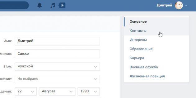 Как привязать инстаграм к ВКонтакте