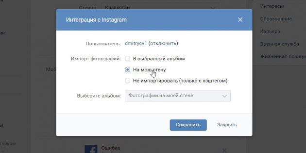 Как привязать Instagram к «ВКонтакте»