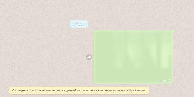 как сделать WhatsApp: Скрытые фото и видео