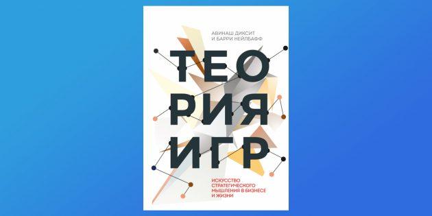 «Теория игр», Авинаш Диксит и Барри Нейлбафф