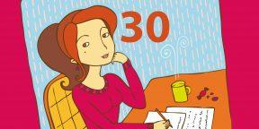 30 вещей, которые я поняла к 30 годам