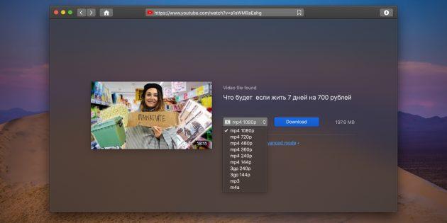 скачать видео на компьютер: Сохранение видео
