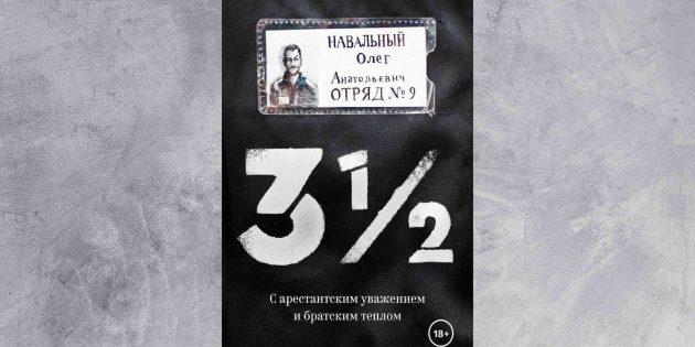 «3½.Сарестантским уважением и братским теплом», Олег Навальный