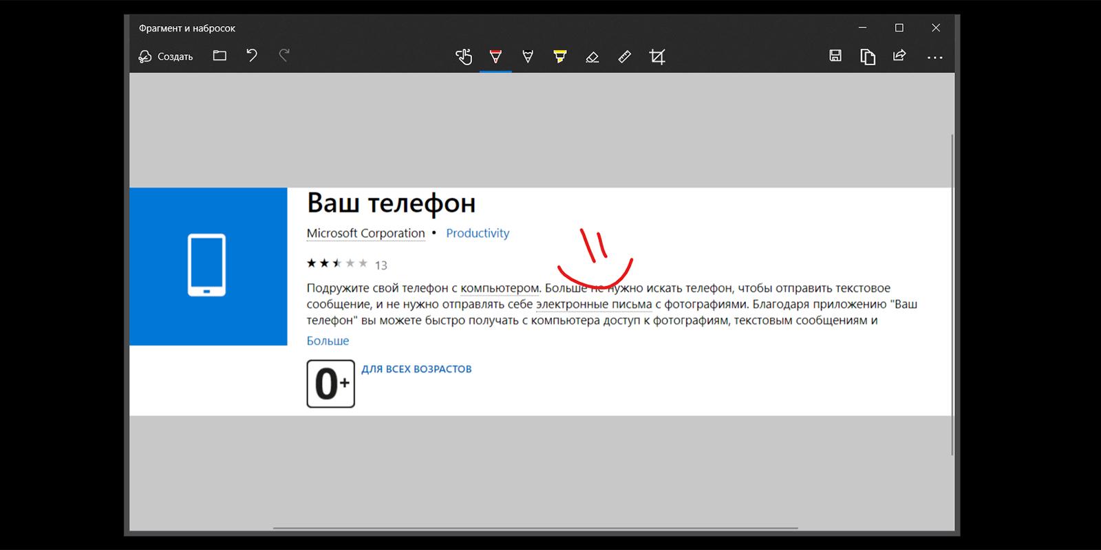 Синхронизация буфера обмена windows и iphone бесплатно