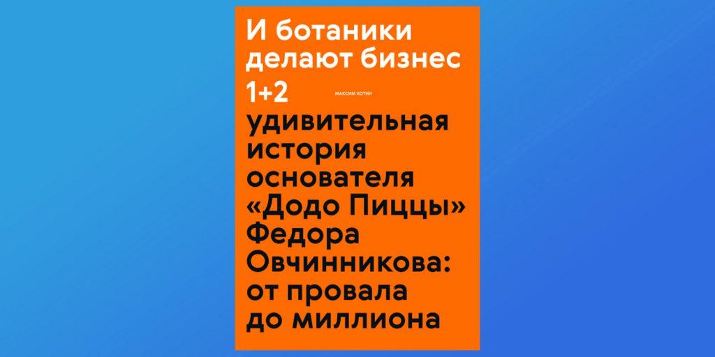 «И ботаники делают бизнес 1+2», Максим Котин