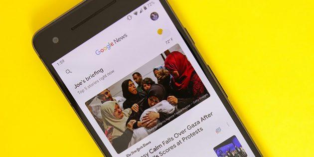Осторожно! Приложение «Google Новости» может обойтись вам в копеечку