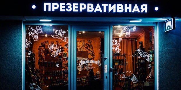 Есения Шамонина: Презервативная